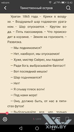 Приложение Eboox Читалка для книг. Рис 2