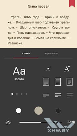 Приложение Eboox Читалка для книг. Рис 3