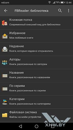 Приложение FB Reader. Рис 1