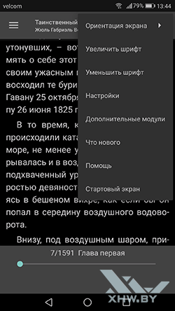 Приложение FB Reader. Рис 3