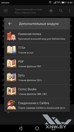 Приложение FB Reader. Рис 4