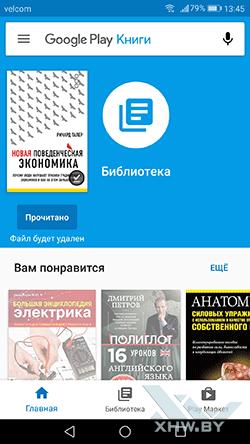 Приложение Google Play Книги. Рис 1