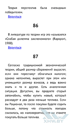Приложение Google Play Книги. Рис 2