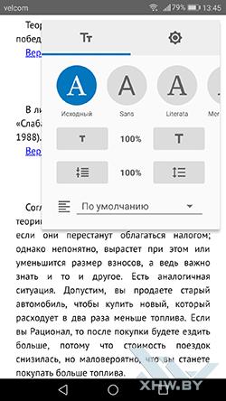Приложение Google Play Книги. Рис 3