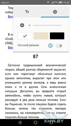 Приложение Google Play Книги. Рис 4