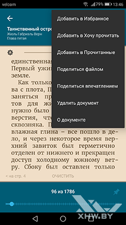 Приложение ReadEra – читалка для книг. Рис 4