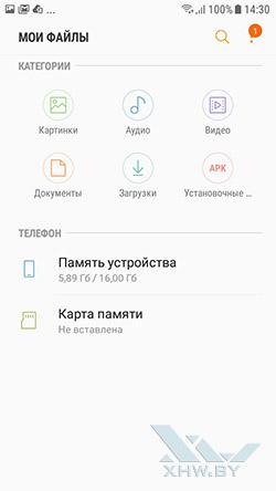 Создание папки на Samsung Galaxy J2 (2018). Рис 1