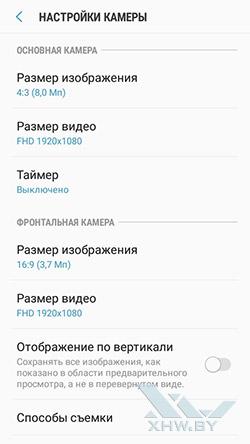 Настройки камеры смартфона Galaxy J2 (2018) рис. 1