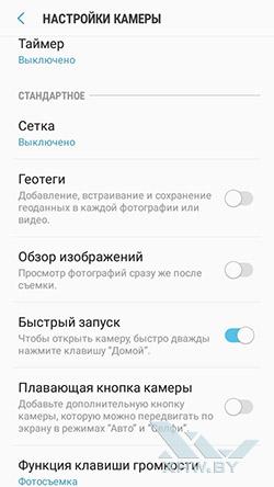 Настройки камеры смартфона Galaxy J2 (2018) рис. 2