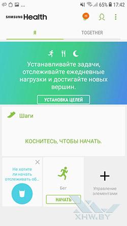 Samsung Health на Samsung Galaxy J2 (2018). Рис. 1