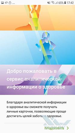 Samsung Health на Samsung Galaxy J2 (2018). Рис. 2