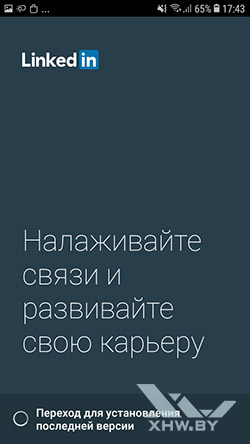 LinkedIN на Samsung Galaxy J2 (2018)