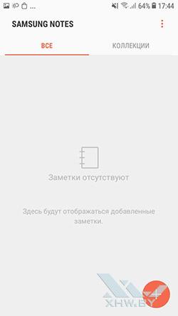 Samsung Notes на Samsung Galaxy J2 (2018). Рис. 1