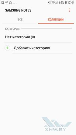 Samsung Notes на Samsung Galaxy J2 (2018). Рис. 2
