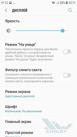 Настройки дисплея Samsung Galaxy J2 (2018). Рис 1
