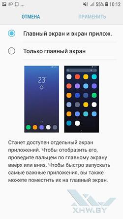 Настройки домашнего экрана Samsung Galaxy J2 (2018). Рис. 1