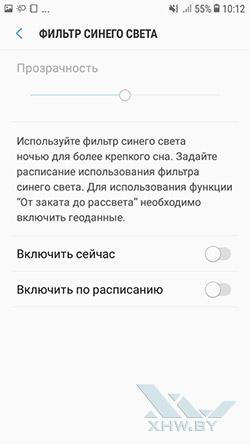 Настройки дисплея Samsung Galaxy J2 (2018). Рис 4