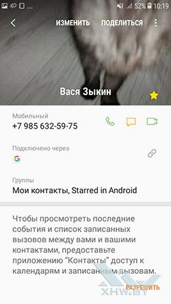 Установка мелодии на звонок в Samsung Galaxy J2 (2018). Рис 3