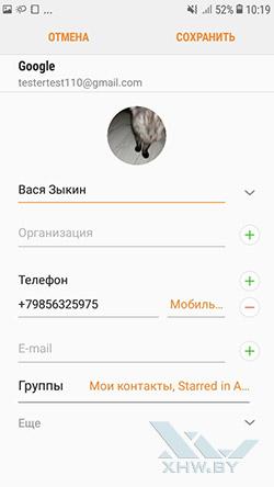 Установка фото на контакт в Samsung Galaxy J2 (2018). Рис 4.