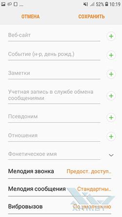 Установка мелодии на звонок в Samsung Galaxy J2 (2018). Рис 4