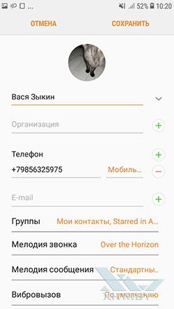 Установка мелодии на звонок в Samsung Galaxy J2 (2018). Рис 8