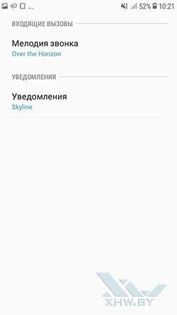 Установка мелодии на звонок в Samsung Galaxy J2 (2018). Рис 2