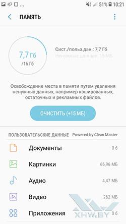 Очистка памяти телефона Samsung Galaxy J2 (2018). Рис 2