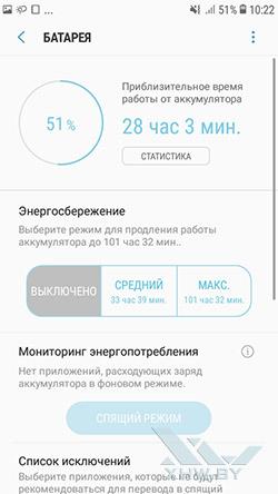 Управление энергосбережением на Samsung Galaxy J2 (2018). Рис. 1
