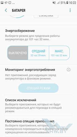 Управление энергосбережением на Samsung Galaxy J2 (2018). Рис. 2