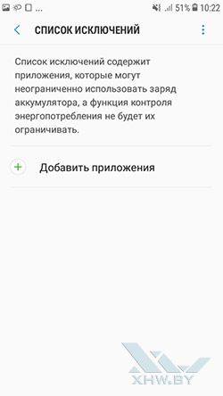 Управление энергосбережением на Samsung Galaxy J2 (2018). Рис. 3