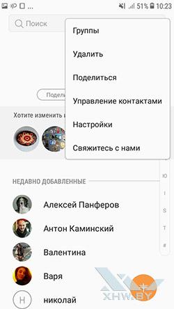 Перенос контактов с SIM-карты в телефон Samsung Galaxy J2 (2018). Рис 2.