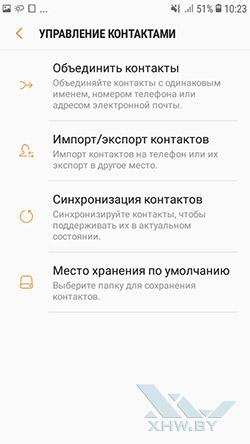 Перенос контактов с SIM-карты в телефон Samsung Galaxy J2 (2018). Рис 3