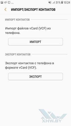 Перенос контактов с SIM-карты в телефон Samsung Galaxy J2 (2018). Рис 4
