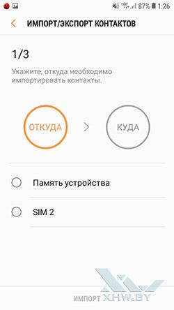 Перенос контактов с SIM-карты в телефон Samsung Galaxy J2 (2018). Рис 5