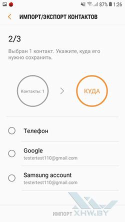 Перенос контактов с SIM-карты в телефон Samsung Galaxy J2 (2018). Рис 7