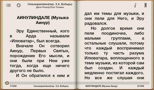 Приложение для чтения книг на Samsung Galaxy Tab. Рис. 3