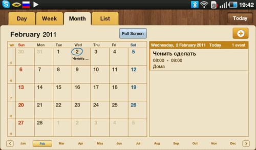 Календарь Samsung Galaxy Tab