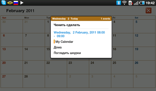 Календарь Samsung Galaxy Tab. Рис. 2