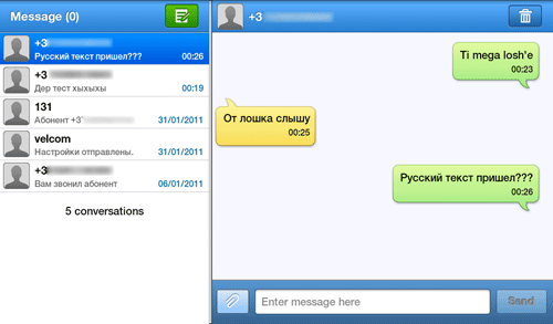 Приложение для отправки SMS-сообщений в Samsung Galaxy Tab