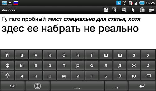Текстовый редактор ThinkFree Office на Samsung Galaxy Tab. Рис. 3