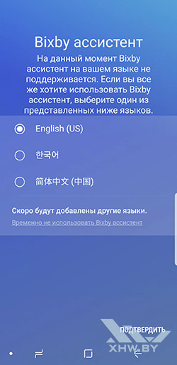 Домашний экран асситента Bixby на Samsung Galaxy S9. Рис 1