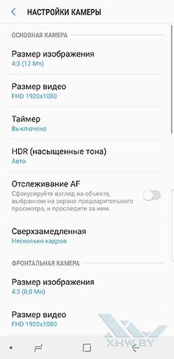 Настройки камеры Samsung Galaxy S9 рис. 1