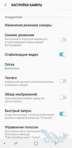 Настройки камеры Samsung Galaxy S9 рис. 3