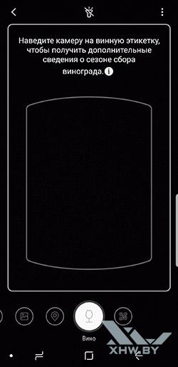Камера Bixby в Samsung Galaxy S9 рис. 4