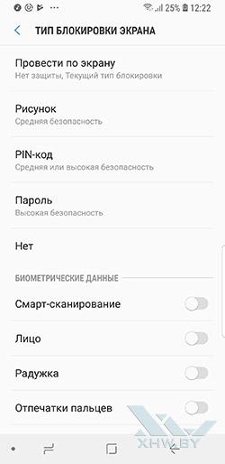Установка биометрической защиты в Samsung Galaxy S9. Рис 1