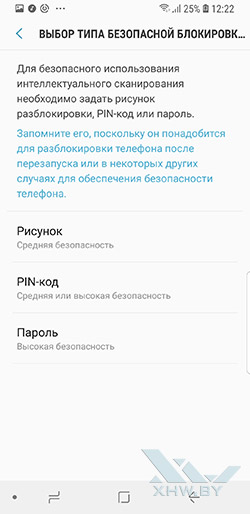 Установка биометрической защиты в Samsung Galaxy S9. Рис 2