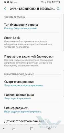 Установка биометрической защиты в Samsung Galaxy S9. Рис 7