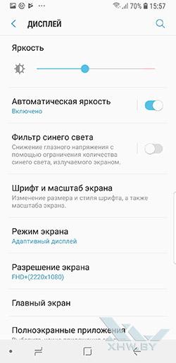 Настройки экрана Samsung Galaxy S9 рис. 1