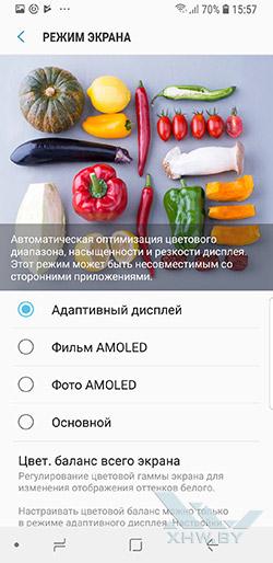 Настройки экрана Samsung Galaxy S9 рис. 2
