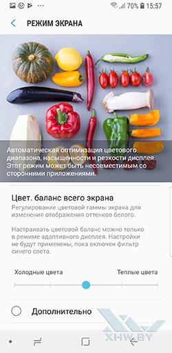 Настройки экрана Samsung Galaxy S9 рис. 3
